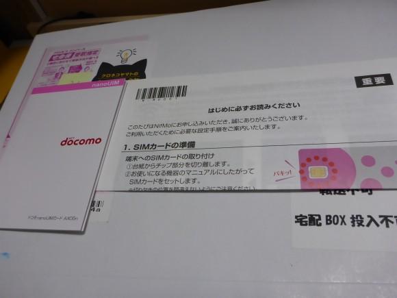 NifMoSIMカード2