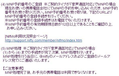 nifmo_MNP_mail