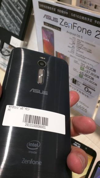 ZenFone2_recview_back