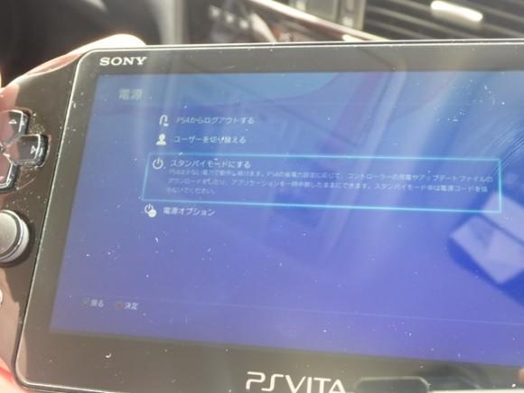 PS VITA PS4 スタンバイ