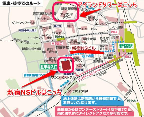 新宿NSビル アイランドタワー