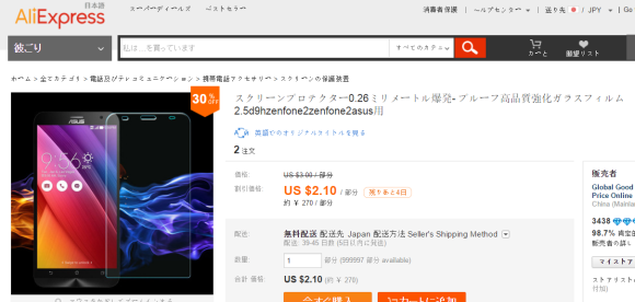 ZenFone2 Glass