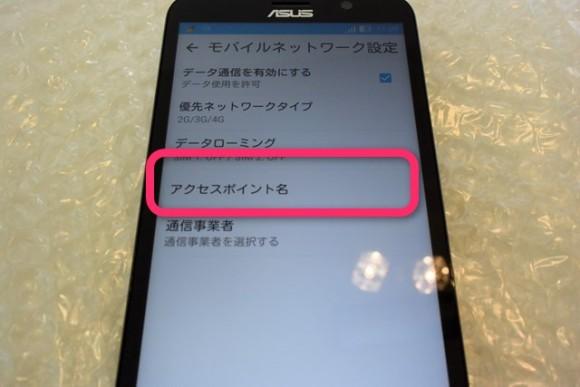 NifMoのSIMをZenFone2に装着して使う方法