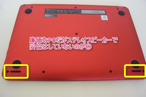 ASUS EeeBook X205TA memory ステレオスピーカー