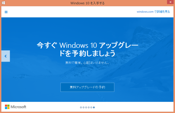 windows10_upgrade2