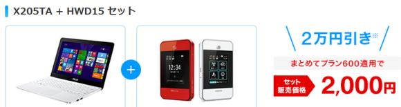UQ WiMAX X205TA + HW15D