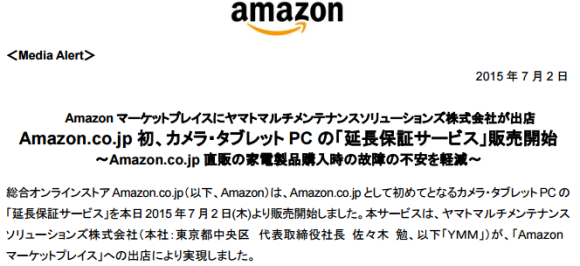amazon延長保証サービス