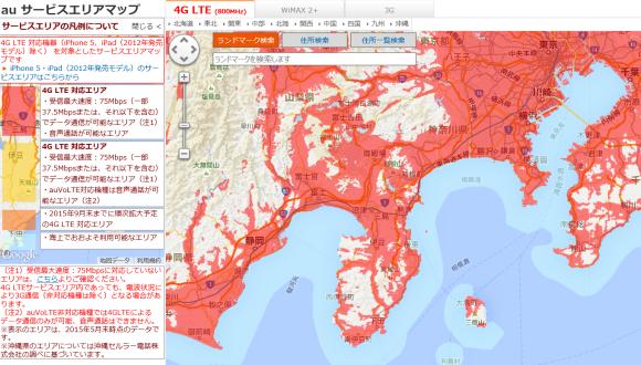 au 4G LTE サービスエリアマップ 関東