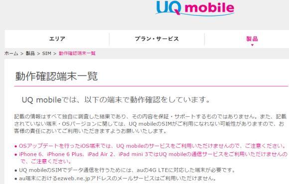 UQ mobileではVoLTE対応スマホが使えない
