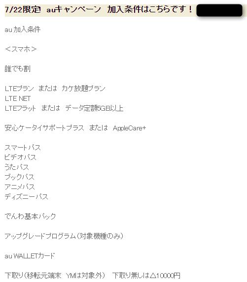 2015-07-21_22h39_21