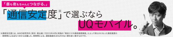 UQ mobile 格安SIM au