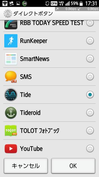 TORQUE G01のダイレクトボタンの設定