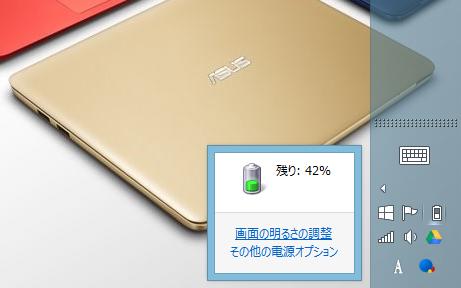 ASUS EeeBook X205TA バッテリー レビュー