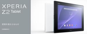 新しいタブレットはGalaxy Tab S 10.5に決めた!購入記