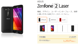ZenFone2 Laser can buy DMM mobile