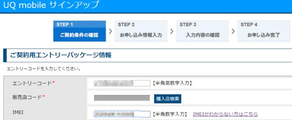 UQモバイル MNP申し込みトラブル