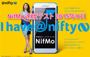 nifmo 速度テスト 2015年8月
