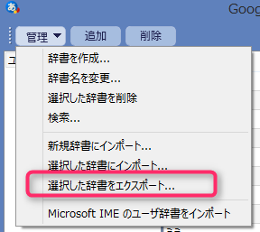「Google日本語入力」の辞書を「ATOK2015」に移行する方法