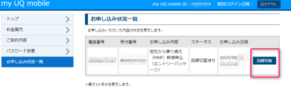UQモバイルのMNP時の設定方法 XPERIA ZL2 :SOL25編