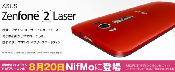 NifMo キャンペーン ZenFone2 Laser