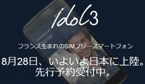 Alcatel OneTouch Idol3 5.5インチ