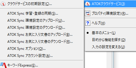 ATOK2015 vs Google日本語入力  [辞書同期]