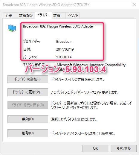 ASUS EeeBook X205TA-BでWindows10インストール後、スタンバイ復旧時にWiFiが動かなく無くトラブルの時の解決方法