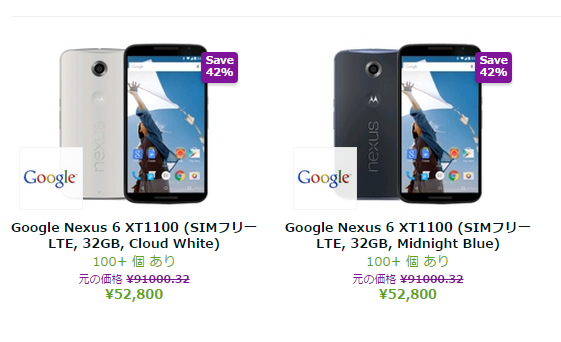 expansys sale forgoogle nexus6