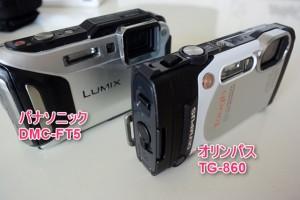 OLYMPUS TG-860 vs Panasonic DMC-FT5 比較