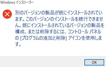 ASUS X205TAをWindows10にアップグレードした際のトラブル