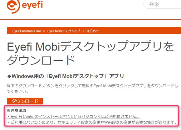 互換性が無いEye Fi X2 とEye Fi mobi