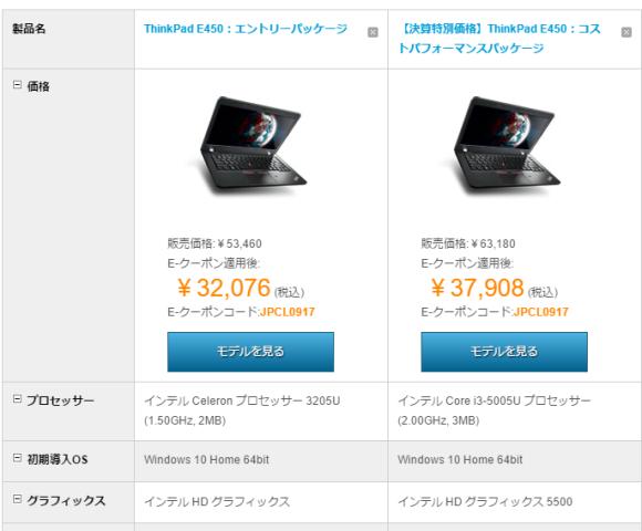 ThinkPad E450が40% Offの3万円台でセール中~! ただあと5,000円出してCore i3を狙うべし!