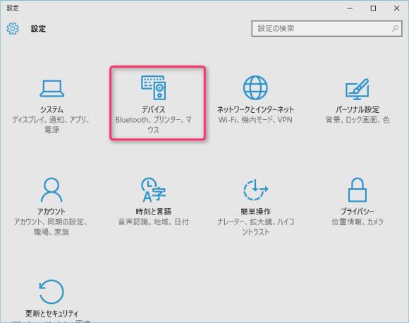 BluetoothキーボードをWindows10でセットアップする方法