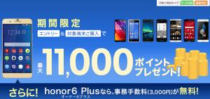 楽天モバイル 11000ポイントバック キャンペーン