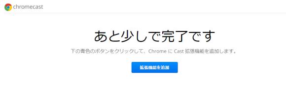 Chromecastを使ってみた