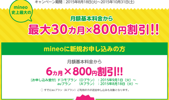 mineo 6ヶ月 キャンペーン