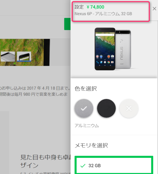 Google store on sale for nexus6P & nexus5X