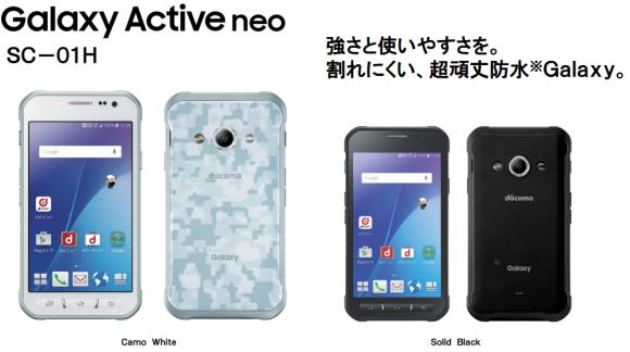 Samsung Galaxy Active neo SC-01H