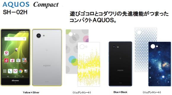 シャープ AQUOS Compact SH-02H