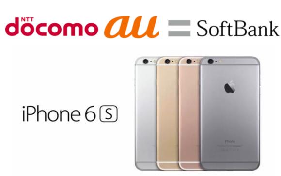 iPhone6Sの2年間の維持総額を3キャリアで比較してみた!