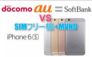 iPhone6Sを2年使うならどこが一番オトクか?SIMフリーと3キャリアの維持費を比較してみた!