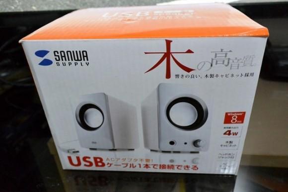 わけあって激安スピーカーを買ってみた「サンワサプライ USBスピーカーMM-SPU6SV」