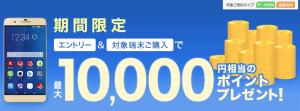 楽天モバイル『最大10,000ポイントバック』が再キャンペーン中!10月29日まで!