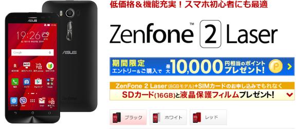 楽天モバイル ZenFone2 Laser キャンペーン