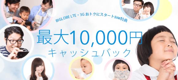 【キャンペーン延長】BIGLOBE SIMが最大10000円キャッシュバックキャンペーン中!11月30日まで!