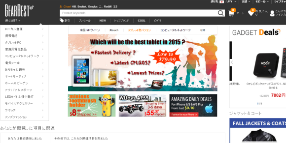 GearBest.comを利用して中華デバイスを安く輸入するのも面白い