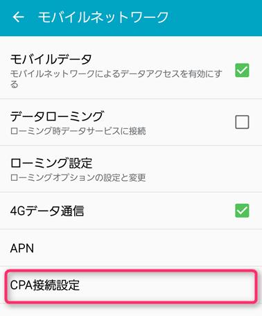 Galaxy Note Edge SCL24にmineoのau SIMを入れて設定する方法