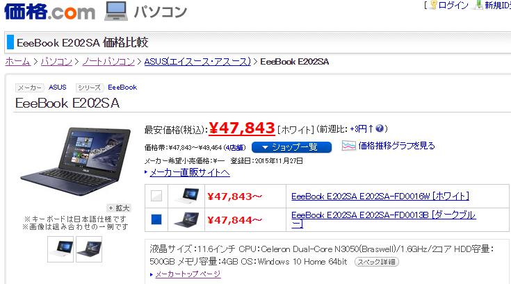 EeeBook E202SA