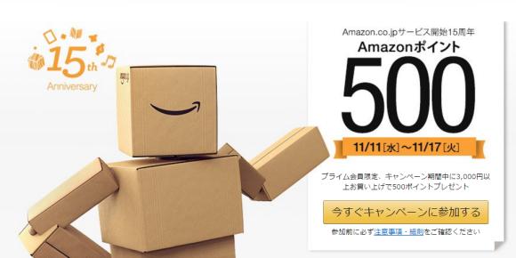 Amazonで3000円以上買い物すると500ポイントバック!プライム会員限定!11/17まで!