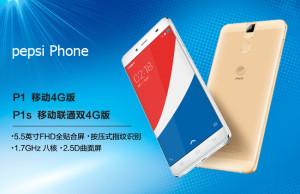 本当に発売できるか?!ペプシ5.5インチ『Pepsi Phone P1,P1s』スマートフォンを中国でクラウドファインディング中